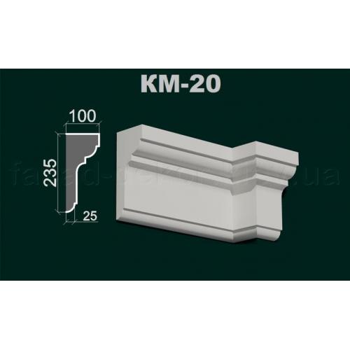 Карниз межэтажный КМ -20
